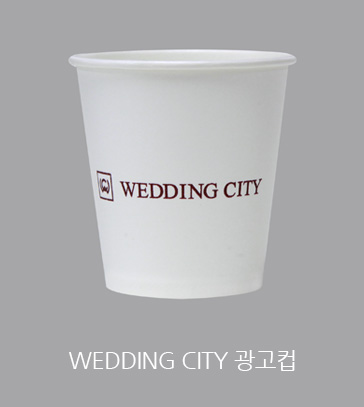 WEDDING CITY 광고컵